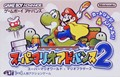 Super Mario Advance 2 - GBA