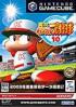 Jikkyou Powerful Pro Baseball 10 - Gamecube