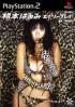 Virtual View : Harumi Nemoto Eyes Play - PS2