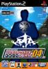 Let's Make a J.League Pro Soccer Club ! '04 - PS2