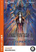 Final Fantasy XI : Chains of Promathia - PC
