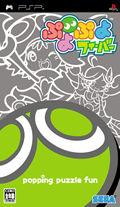 Puyo Pop Fever - PSP