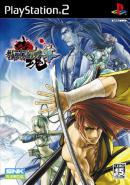 Samurai Spirits Zero - PS2