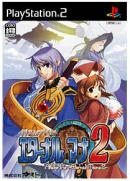 Atelier Iris 2 : The Azoth of Destiny - PS2