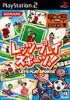 U Move Super Sports - PS2