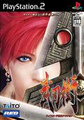 Bujingai : Swordmaster - PS2