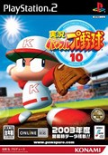 Powerful Pro Baseball 10 - PS2