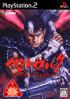 Sword of the Berserk - PS2