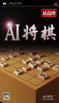 A.I. Series : Shôgi - PSP