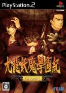 Kowloon Yôma Gakuen-ki - PS2