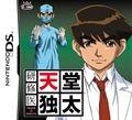 Kenshûi Tendô Dokuta - DS