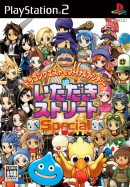 Dragon Quest & Final Fantasy in Itadaki Street Special - PS2