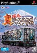 Shin Bakusô Dekotora Densetsu - PS2