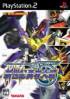 Shinseiki Yûsha Taisen - PS2