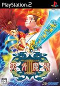 Far East of Eden III : Namida - PS2