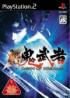 Onimusha : Dawn Of Dreams - PS2
