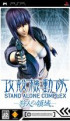 Ghost in the Shell : Stand Alone Complex - PSP