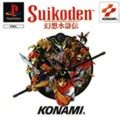 Suikoden - PlayStation
