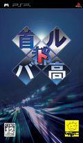 Tokyo Xtreme Racer - PSP