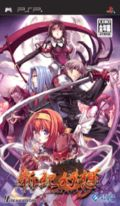 Spectral Souls II : Unlimited Side - PSP