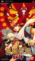 The Legend of Heroes - PSP