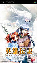 The Legend of Heroes : Gagharv Trilogy White Witch - PSP