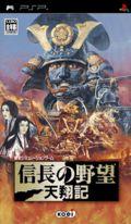 Nobunaga's Ambition Tenshôki - PSP