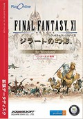 Final Fantasy XI : Rise of the Zilart - PC