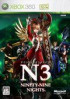 Ninety-Nine Nights - Xbox 360