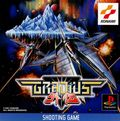 Gradius Gaiden - PlayStation
