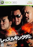 Wrestle Kingdom - Xbox 360