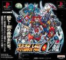 Super Robot Wars Alpha Gaiden - PlayStation