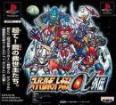 Super Robot Wars Alpha Gaiden - PlayStation