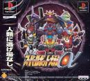 Super Robot Wars Alpha - PlayStation