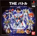 Simple Characters 2000 Vol. 12 - Kidô Senki G Gundam : The Battle - PlayStation