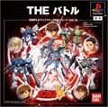 Simple Characters 2000 Vol. 13 - Kidô Senki Gundam W : The Battle - PlayStation