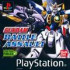 Gundam : Battle Assault - PlayStation
