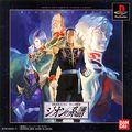 Mobile Suit Gundam : Giren's Greed - Blood of Zeon - PlayStation