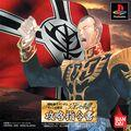 Mobile Suit Gundam : Giren's Greed - Blood of Zeon Append Disc - PlayStation