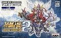 Super Robot Taisen : Original Generation 2 - GBA