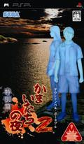 Kamaitachi no Yoru 2 - PSP