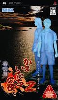 Kamaitachi no Yoru 2 - PSP
