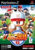Powerful Pro Baseball 12 - PS2