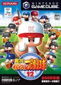 Powerful Pro Baseball 12 - Gamecube