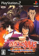 Kenshin le Vagabond - PS2