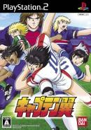 Captain Tsubasa - PS2