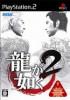 Yakuza 2 - PS2