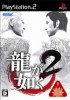 Yakuza 2 - PS2
