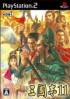 Romance of the Three Kingdoms XI - PS2