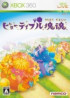 Beautiful Katamari Damacy - Xbox 360